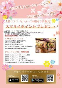 http://www.fcofuna-kanagawa.jp/wp/wp-content/uploads/2019/01/スマサイポイント春-02.jpg