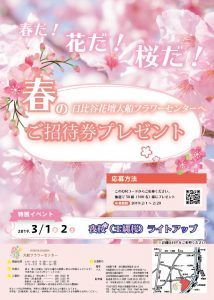 http://www.fcofuna-kanagawa.jp/wp/wp-content/uploads/2019/01/スマサイポイント春_アートボード-1-1.jpg